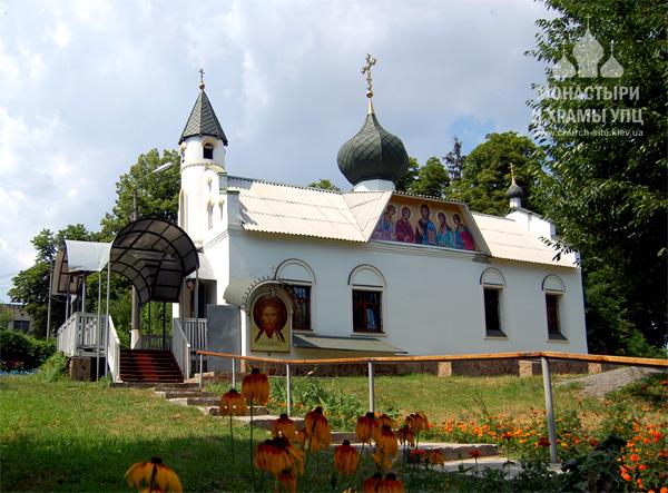 Храм Пресвятой Троицы на Батыевой горе (ул. Докучаевская, 4)